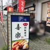 回転寿司喜楽