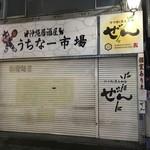 沖縄居酒屋 うちなー市場 - 2018年9月14日夜