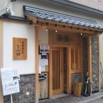 中華蕎麦 とみ田 - 開店前