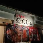 三丁目の焼肉家さん -