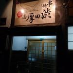 串揚げ 渋田厚志 -