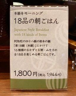 築地本願寺カフェ Tsumugi - 18品の朝ごはん説明書