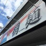 桐麺 - 店構え