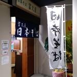 日本そば 富久屋 -