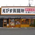 えびす製麺所 - 2011.8月