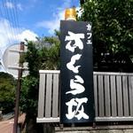 カフェ さくら坂 - 看板