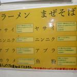 蒙麺 火の豚 -