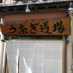う奈ぎ道場 -
