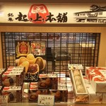 起き上り本舗 - EXPASA多賀上りの売場