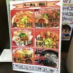 92817050 - らーめん・超鰹つけ麺