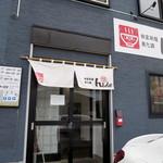 麺や hide - 店舗外観
