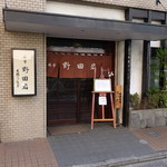 横浜野田岩 -