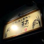日本酒と串カツ・酒粕おでん 一穂 希SAKU - 外観