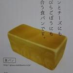 92821626 - 「ワインとチーズにも きんぴらごぼうにも よく合う食パンです」