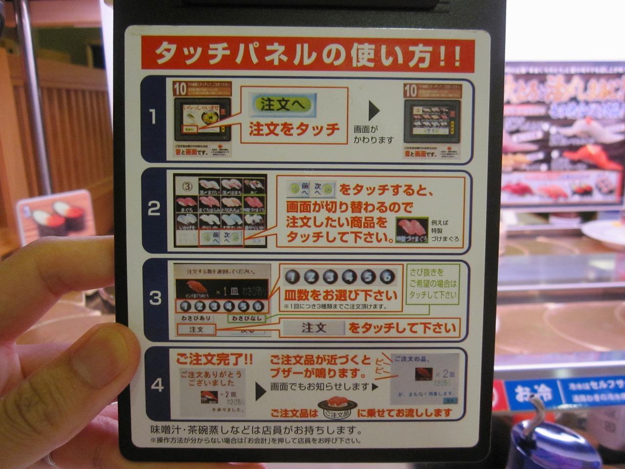 はま寿司 イオンモール大曲店