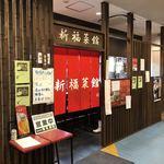 新福菜館 - お店♪