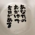 大重食堂 - 丼の底に書かれた言葉(松坂屋上野店「九州物産展」)