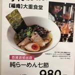 大重食堂 - 催事メニュー(松坂屋上野店「九州物産展」)