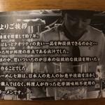 大重食堂 - 店主の挨拶(松坂屋上野店「九州物産展」)