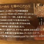 大重食堂 - こだわり(松坂屋上野店「九州物産展」)
