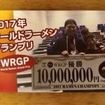 大重食堂 - 「第4階WRGP」優勝(松坂屋上野店「九州物産展」)