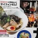 大重食堂 - チラシ(松坂屋上野店「九州物産展」)