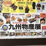 大重食堂 - 松坂屋上野店「九州物産展」