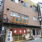 92831859 - 店舗外観(甲府駅南口徒歩3分)