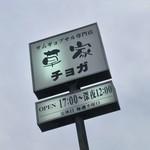 草家 - 草家(チョガ)(岡山県岡山市北区清輝橋)外観