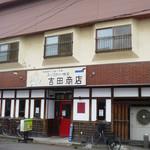 吉田商店 - 吉田商店
