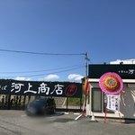 中華そば 河上商店 -