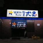 濃厚煮干しラーメン 麵屋 弍星 -