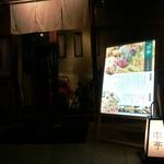 串亭 - お店の前