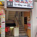 92846487 - らーめん一郎(店舗入口 ※地下1階に店舗があります)