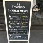 食堂Tavolino - 大人気の土日限定ランチ、2018年7月からは水曜~金曜の平日ランチも復活