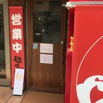 麺や でこ - 入り口@2018/8