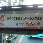 フーターズ 銀座店 -