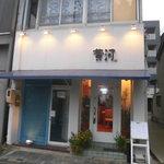 海鮮中国料理黄河 - 店舗外観