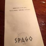 スパゴ -