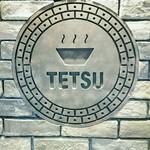 つけめんTETSU 壱の木戸 - 入り口のサイン