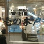 つけめんTETSU 壱の木戸 - サイン