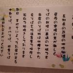Sobadokorotogakushi -