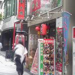 中華料理 大衆 福州居酒屋 -