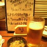 9286392 - つきだしと生ビール(8/31)