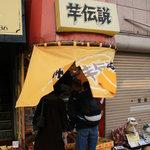 芋伝説 - 2009/11 芋伝説!!