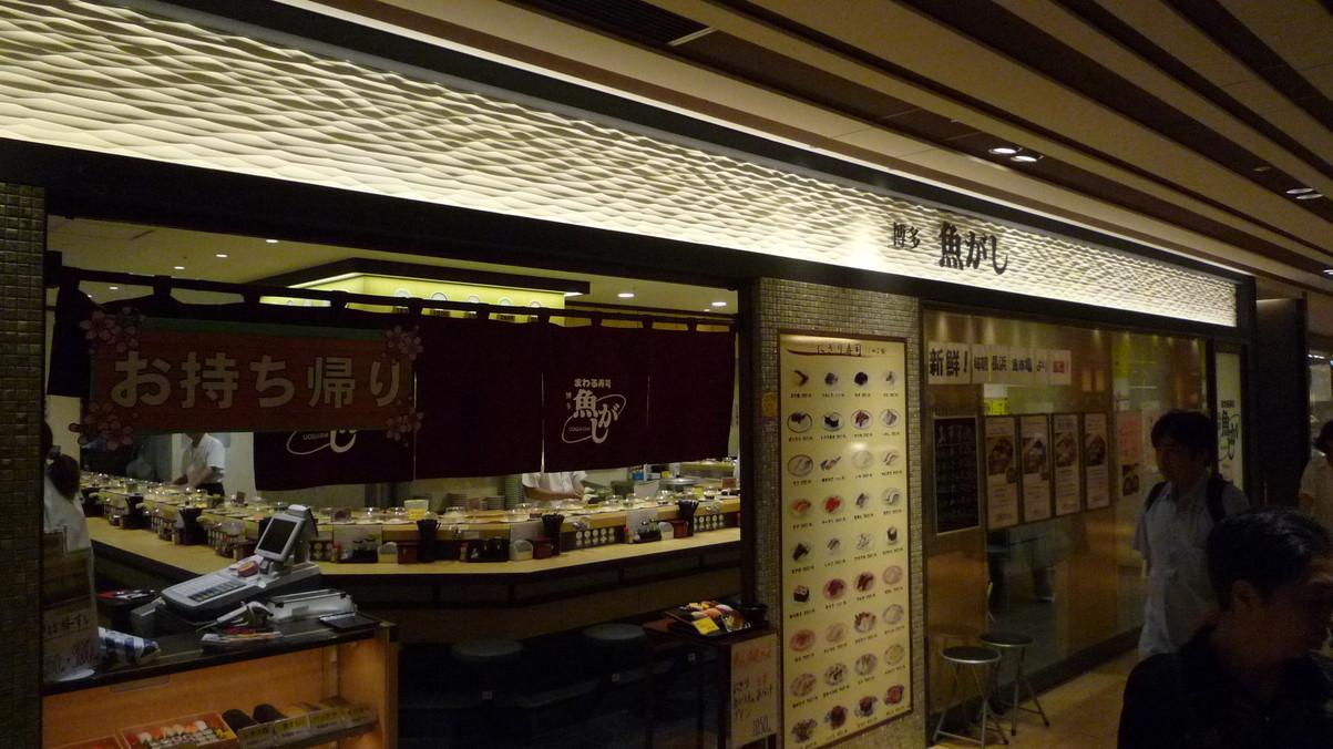 まわる寿司 博多魚がし 博多1番街店