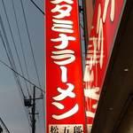 スタミナラーメン松五郎 - 赤いサイン
