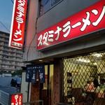 スタミナラーメン松五郎 - 店内撮影禁止