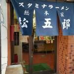 スタミナラーメン松五郎 - 暖簾
