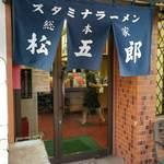 スタミナラーメン松五郎 - 混んでいます